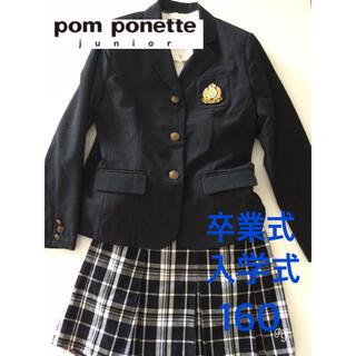 ポンポネット(pom ponette)の美品 ポンポネット 160 卒業式 入学式 スーツ 3点セット(ドレス/フォーマル)