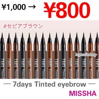 MISSHA - 在庫1 ♡ ミシャ ティントアイブロウ セピアブラウン