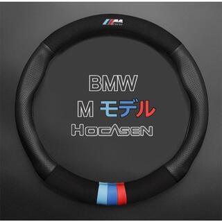 BMW M 牛革 ハンドルカバー カーボン調 ブラック レザー(車内アクセサリ)
