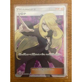 ポケモン - シロナ SR 070/066 SR
