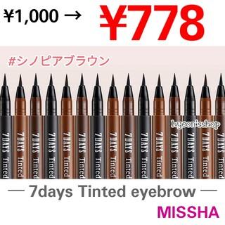 MISSHA - 在庫2 ♡ ミシャ ティントアイブロウ シノピアブラウン