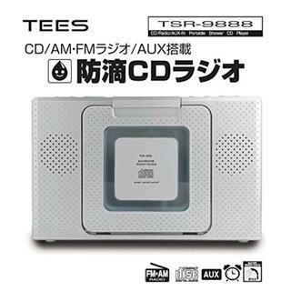 【CDラジオ】浴室でも使える防滴CDラジオ ACアダプター付き(ラジオ)
