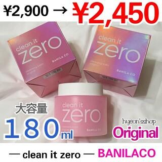 バニラコ(banila co.)の在庫1 ♡ クレンジングバーム オリジナル 180ml(クレンジング/メイク落とし)