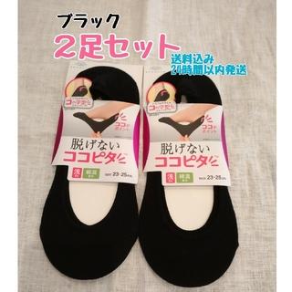 【新品】脱げないココピタ 浅履き 23〜25cm ブラック2足組(ソックス)