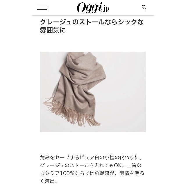 ◆新品◆\41,040-ユナイテッドアローズ カシミアマフラー グレージュ ★ レディースのファッション小物(マフラー/ショール)の商品写真
