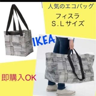 IKEA - IKEA FISSLA フィスラ S・Lセット エコバッグ 即購入OK⭐︎
