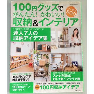 主婦と生活社 - 100円グッズでかんたん!かわいい!収納&インテリア アイデア500