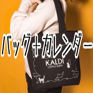 カルディ(KALDI)の◇バッグ+カレンダー◇ KALDI カルディ ネコの日バッグプレミアム(トートバッグ)