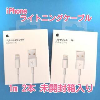 iPhone純正 ライトニングケーブル 1m 2本 箱入り