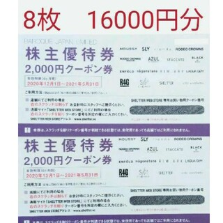 アズールバイマウジー(AZUL by moussy)のバロックジャパンリミテッド券 2,000円クーポン券 8枚(ショッピング)