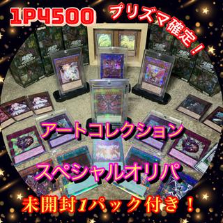 遊戯王 - 【プリズマ確定!】遊戯王 アーコレオリパ 1P 5000