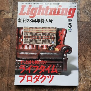 Lightning (ライトニング) 2017年 05月号(その他)