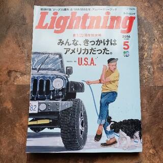 Lightning (ライトニング) 2016年 05月号(その他)
