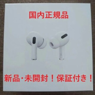 Apple - AirPods Pro 新品未使用品