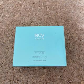 NOV - NOV 石鹸