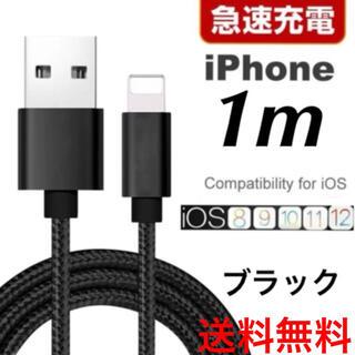 アイフォーン(iPhone)のiphoneケーブル 1m急速充電、楽天最安値!(ブラック専用袋付き)(バッテリー/充電器)