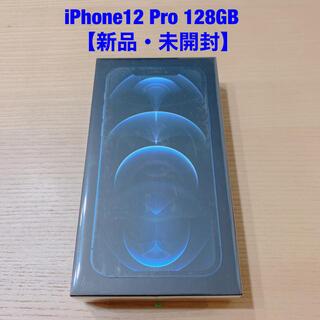 iPhone - iPhone12 Pro 128GB パシフィックブルー【新品・未開封】