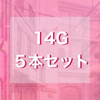 手芸用 ニードル 14G