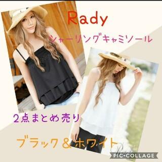 Rady - Rady♡シャーリングキャミソール♡ブラック&ホワイト♡2点まとめ売り♡
