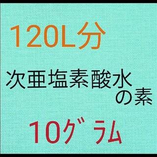 次亜塩素酸水の素 粉末10グラム 水に溶かすタイプ粉末のままなら2年持ちます。