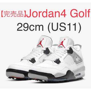 NIKE - 【完売品】Jordan4 ゴルフ 29cm(US11)