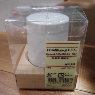 MUJI (無印良品) - 無印良品 ダイヤル式Bluetoothスピーカー