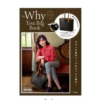 宝島社 - Why Tote Bag Book