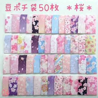 ㉔豆ポチ袋 50枚  *桜*(カード/レター/ラッピング)