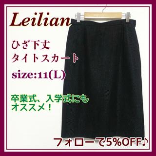 レリアン(leilian)のLeilian レリアン 膝下丈 タイトスカート size:11(ひざ丈スカート)
