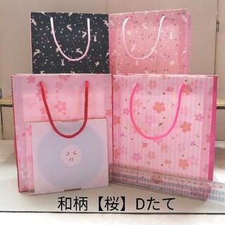 No.109和柄【Dたて】桜づくしミニ紙袋4枚¥480(送料無料)ハンドメイド(カード/レター/ラッピング)
