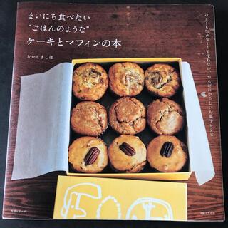 主婦と生活社 - ケーキとマフィンの本