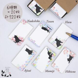黒猫と蓮や撫子の可愛いお花✳︎ミニミニメッセージカード120枚✳︎メモ書きに♪(カード/レター/ラッピング)