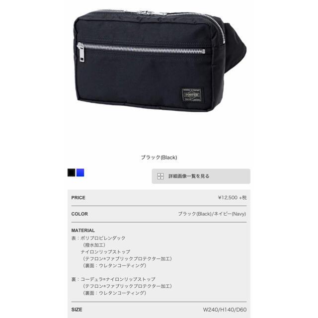 PORTER(ポーター)のporter ショルダーバック ブラック 新品未使用 メンズのバッグ(ショルダーバッグ)の商品写真