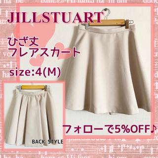 JILLSTUART - JILLSTUART ジルスチュアート フレアスカート size:4(M)