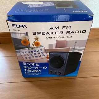 エルパ(ELPA)のスピーカーラジオ (ラジオ)