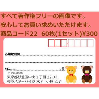 商品コード22 宛名シール 同一柄60枚 差出人印刷無料です(宛名シール)
