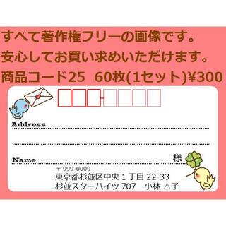 商品コード25 宛名シール 同一柄60枚 差出人印刷無料です(宛名シール)