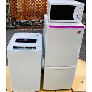 新生活に❗️スタンダード単身家電3点セット✨冷蔵庫 洗濯機 電子レンジ❗️