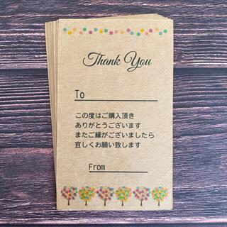 サンキューカード クラフト紙⑩  50枚 (カード/レター/ラッピング)