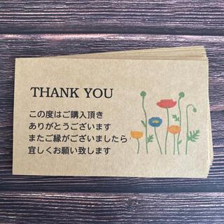 サンキューカード クラフト紙13    50枚(カード/レター/ラッピング)