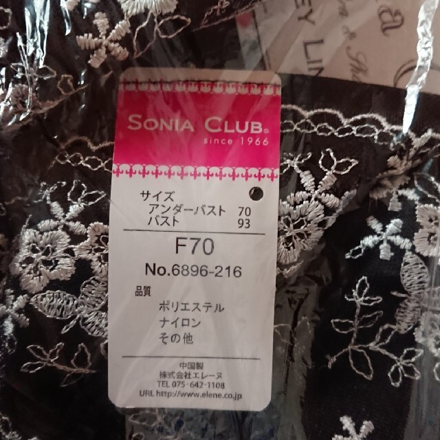 専用ページ☆ブラショーツ レディース F70 レディースの下着/アンダーウェア(ブラ&ショーツセット)の商品写真