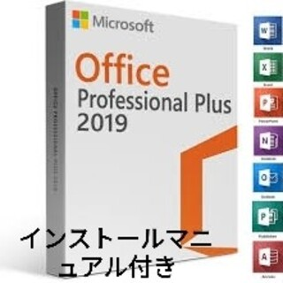 Office 2019 Professional Plus プロダクトキー