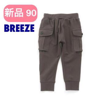 BREEZE - BREEZE  ブリーズ パンツ 90  チャコール 長ズボン ★新品★