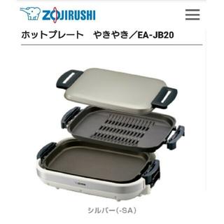 象印 - 最終価格 象印やきやき 焼肉プレート ホットプレート 新品未使用