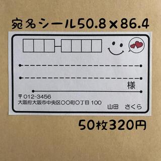 シンプルスマイル 宛名シール50枚(宛名シール)