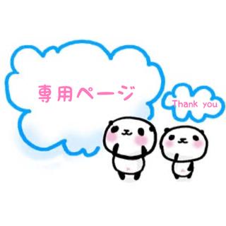 choco様専用(宛名シール)