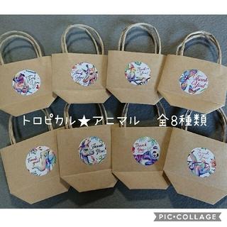 ミニ紙袋☆ ハンドメイド  トロピカルアニマル  Sサイズ   12枚(カード/レター/ラッピング)