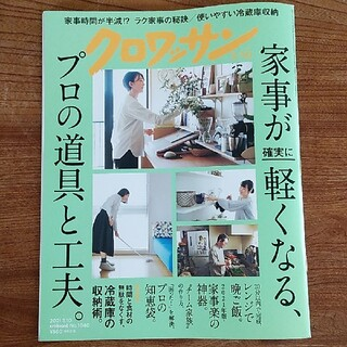 マガジンハウス(マガジンハウス)のクロワッサン2021.3.10(生活/健康)