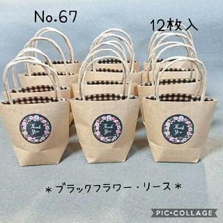 ミニ紙袋☆  ハンドメイド   TYブラックフラワー12枚入(カード/レター/ラッピング)