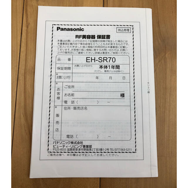Panasonic(パナソニック)のPanasonic RF美顔器 EH-SR70 スマホ/家電/カメラの美容/健康(フェイスケア/美顔器)の商品写真